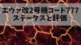 本能 優先 🤜にゃんこ 【にゃんこ大戦争】本能解放とは?