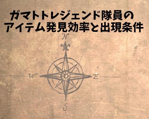 にゃんこ大戦争レジェンド報酬 【にゃんこ大戦争】レジェンドクエストとは?