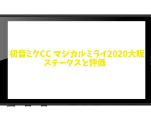 初音ミクCCマジカルミライ2020大阪 ステータスと評価