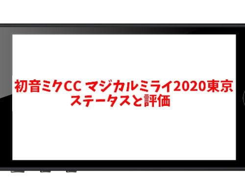 初音ミクCCマジカルミライ2020東京 ステータスと評価