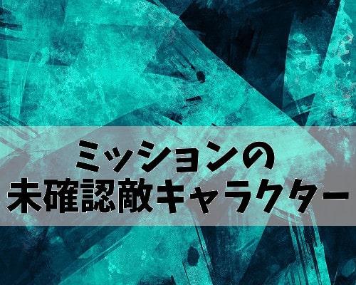 敵 にゃんこ キャラクター 戦争 未確認 大 「未確認敵キャラクター」に関するQ&A