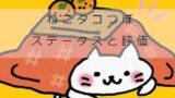 未確認 戦争 🤭にゃんこ キャラクター 大 敵 【にゃんこ大戦争】マンスリーミッションの詳細と内容について